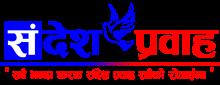 Sandesh Prawah